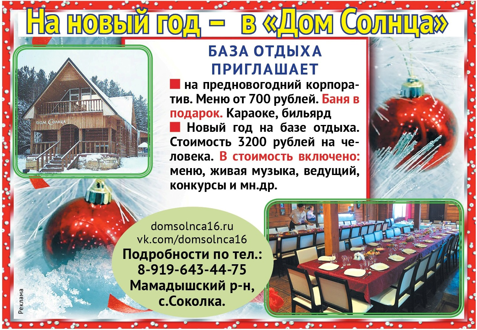 Новый год 2018 на базах отдыха в челябинской области